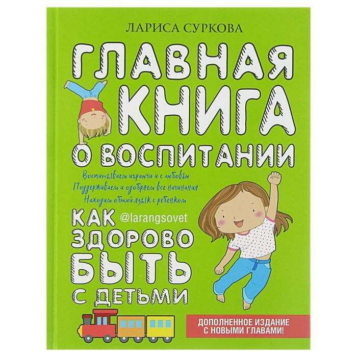 Главная книга о воспитании:  как здорово быть с детьми.