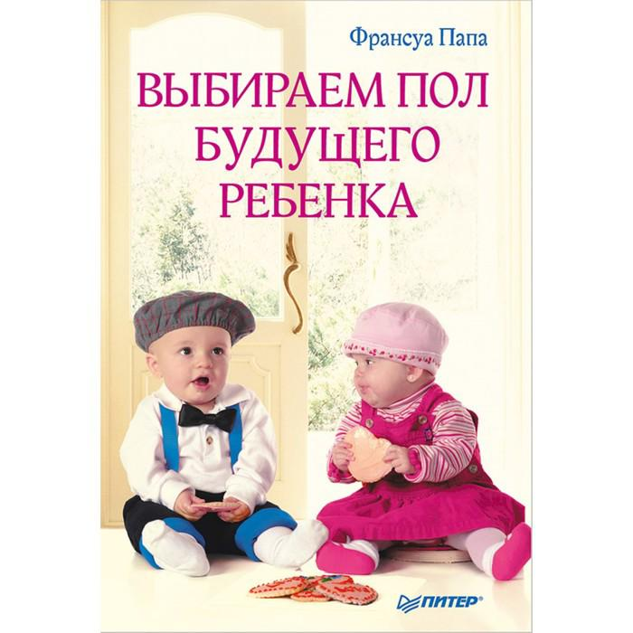 Выбираем пол будущего ребенка. Папа Ф.