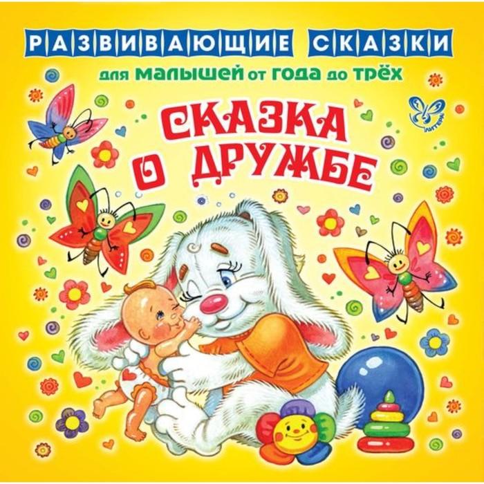 Развивающие сказки для малышей от года до трёх «Сказка о дружбе». Семеренко И. Г.