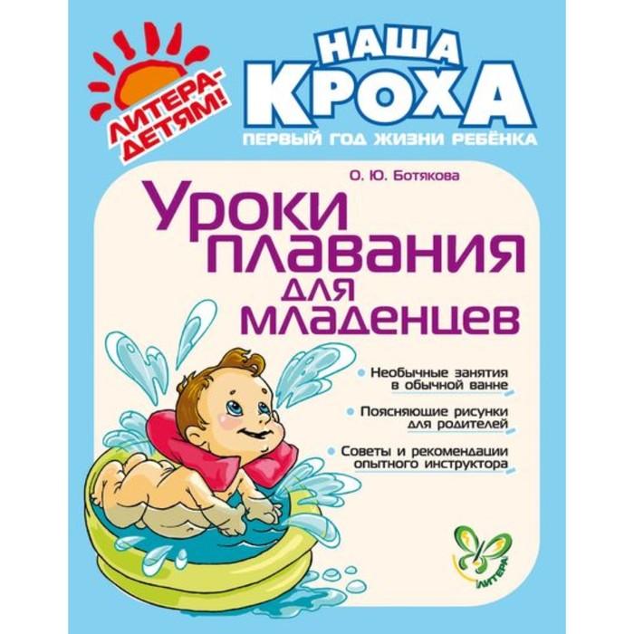 Уроки плавания для младенцев. Ботякова О. Ю.