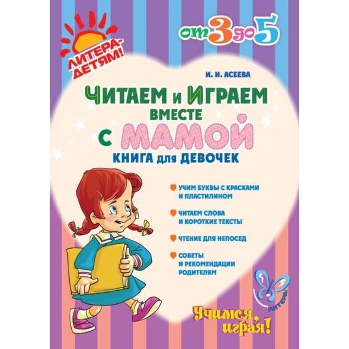 Читаем и играем вместе с мамой книга для девочек. Асеева И. И.