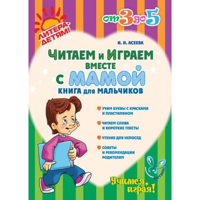 Читаем и играем вместе с мамой книга для мальчиков. Асеева И. И.
