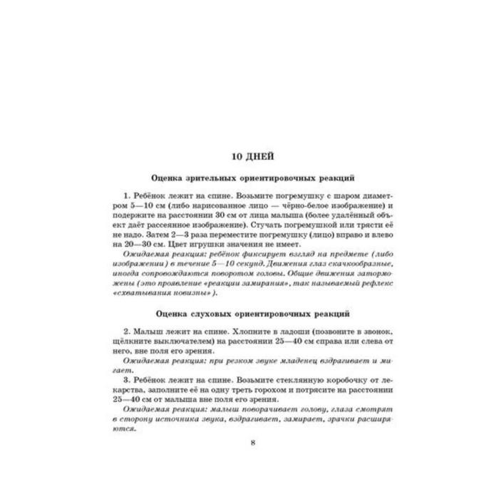 Гармоничное развитие ребёнка от рождения до года. Борисенко М. Г., Лукина Н. А.