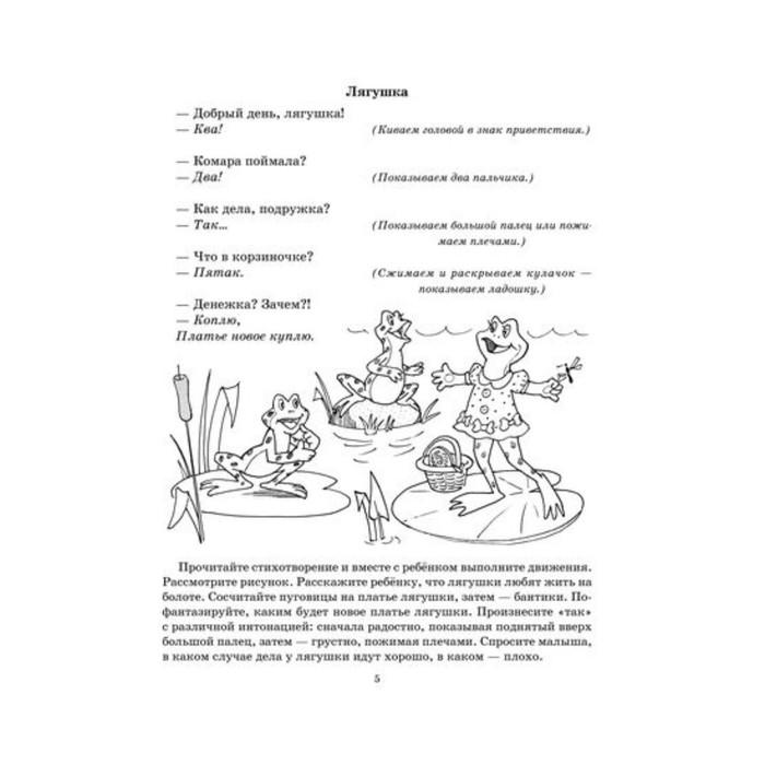 Стихи-болтушки, которые помогут малышу заговорить: для детей 2-3 лет. Асеева А. И.