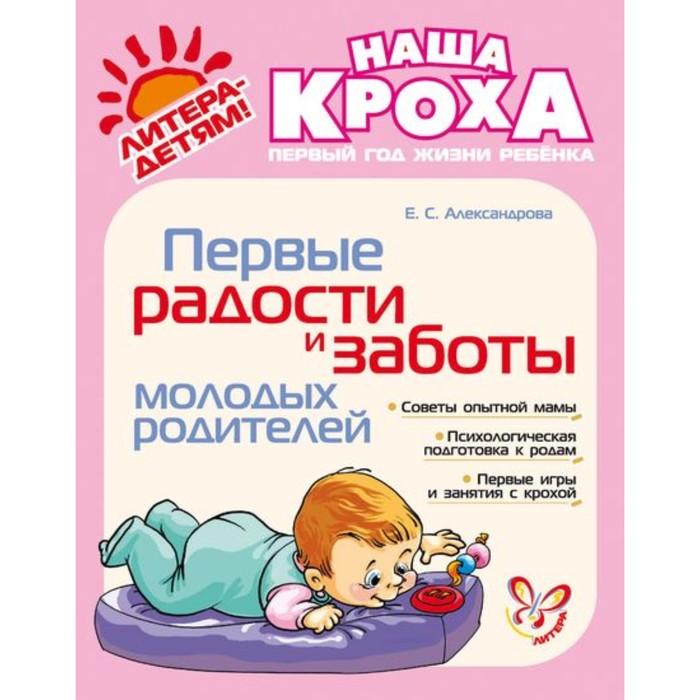 Первые радости и заботы молодых родителей. Алесандрова Е. С.