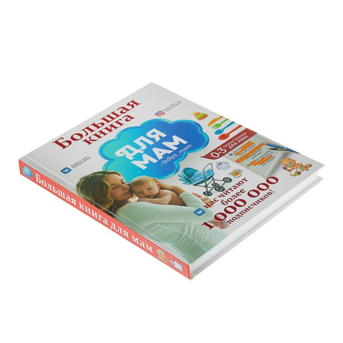 Большая книга для мам. Попова И. М.