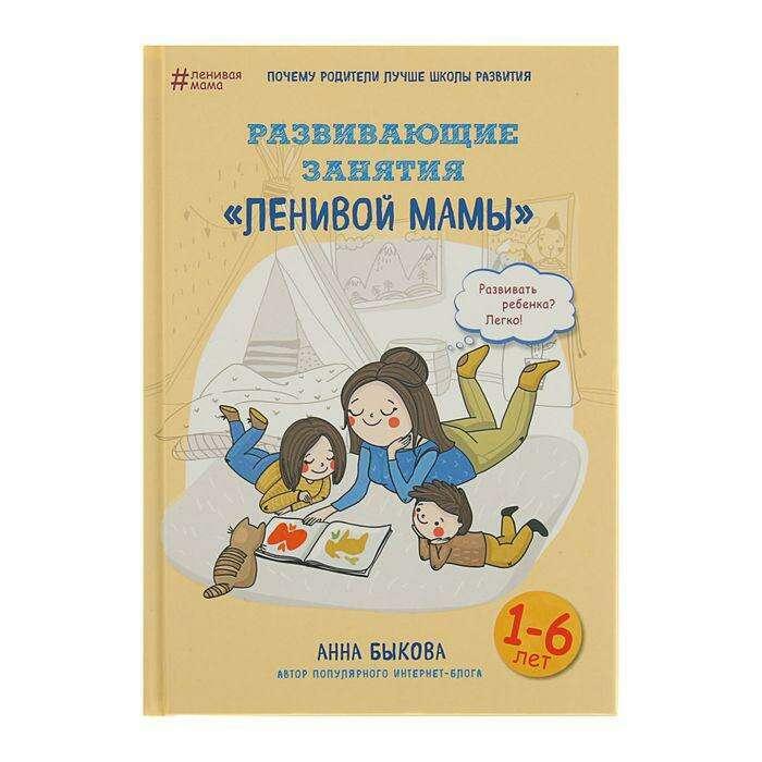 Развивающие занятия «ленивой мамы». Быкова А. А. «ленивой мамы».
