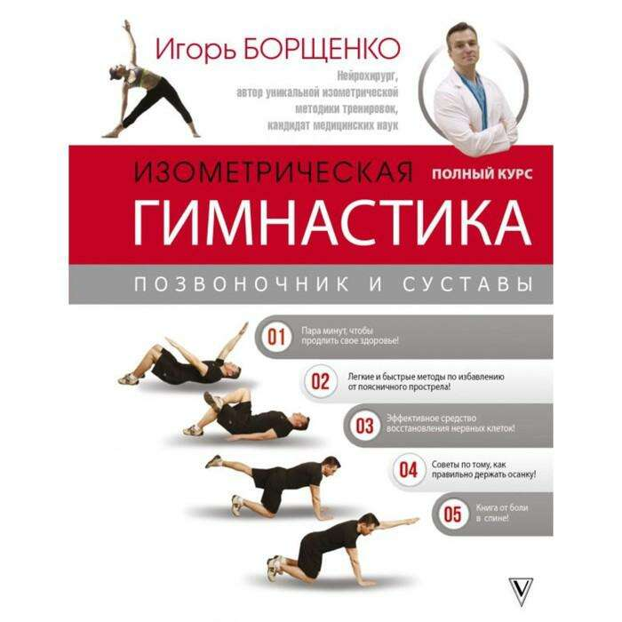 Изометрическая гимнастика доктора Борщенко. Полный курс!. Борщенко И.А.