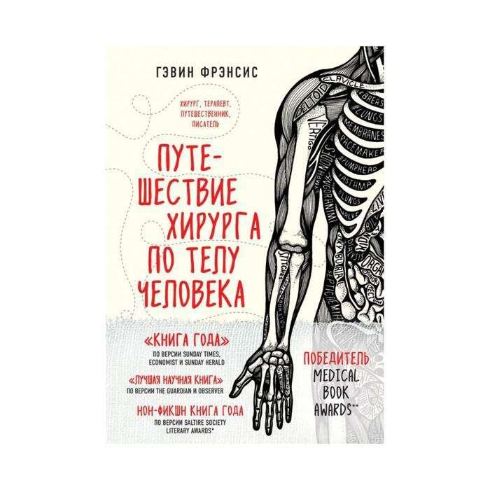 Путешествие хирурга по телу человека. Фрэнсис Г.
