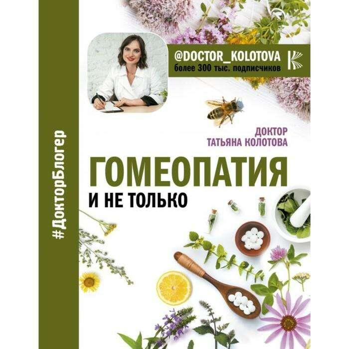 Гомеопатия и не только. Колотова Т.