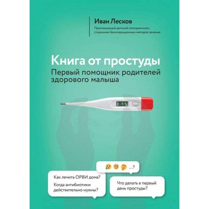 Книга от простуды. Первый помощник родителей здорового малыша. Лесков И.В.