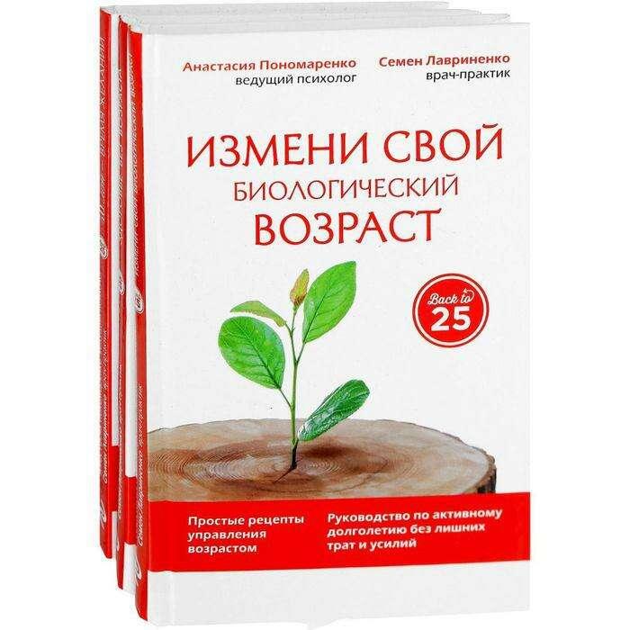 Молодость в подарок (45 лучше, чем 20). Пономаренко А. А., Лавриненко С. В.
