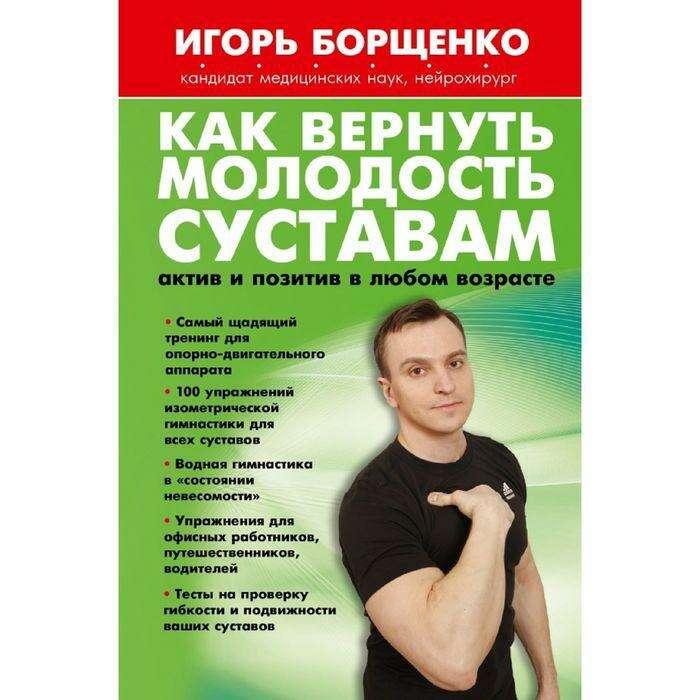 Как вернуть молодость суставам: актив и позитив в любом возрасте. Борщенко И. А.