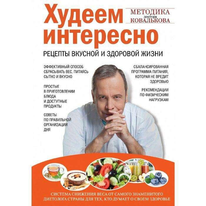 Худеем интересно. Рецепты вкусной и здоровой жизни. Ковальков А. В.