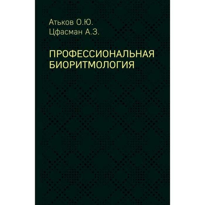 Профессиональная биоритмология. Атьков О. Ю, Цфасман А. З.