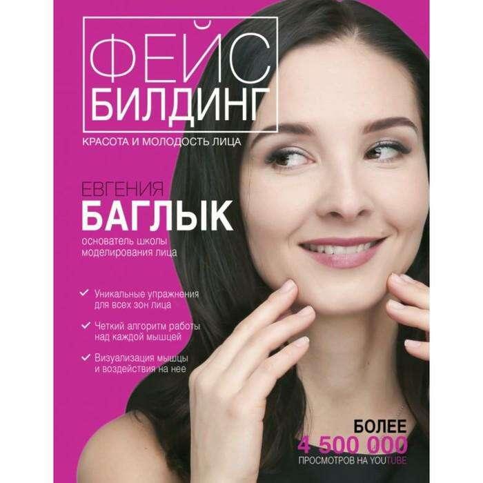 Фейсбилдинг: красота и молодость лица. Баглык Е.А.
