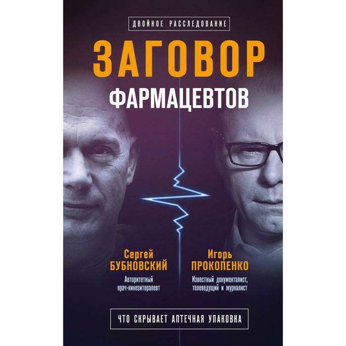 Заговор фармацевтов. Бубновский С.М., Прокопенко И.С.