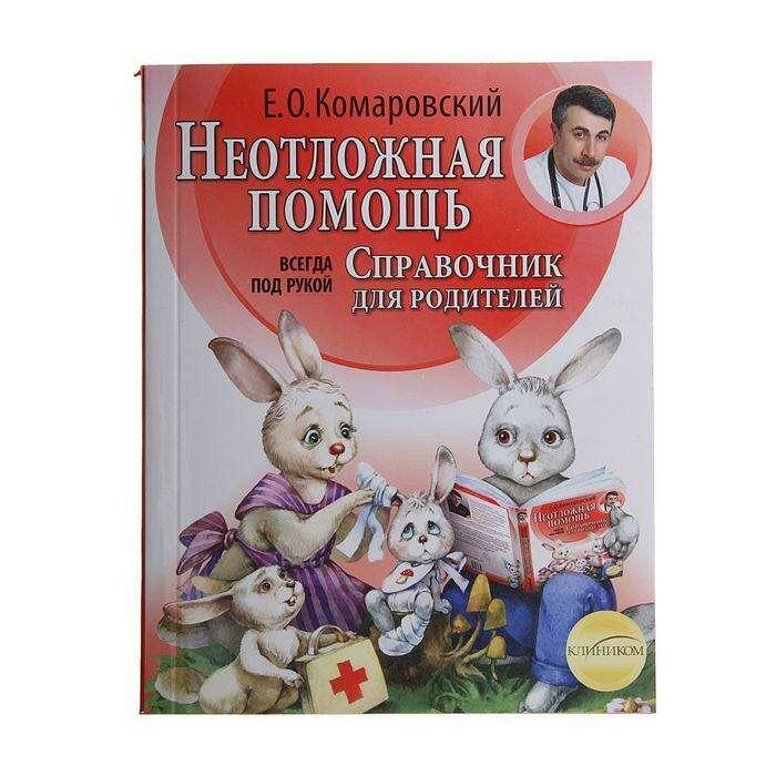 Неотложная помощь: справочник для родителей, всегда под рукой. Комаровский Е. О.