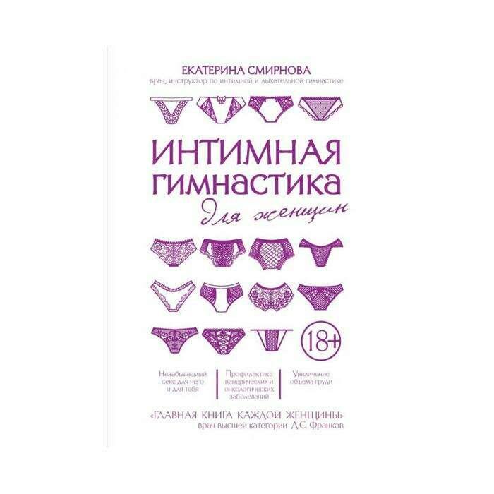 Интимная гимнастика для женщин. Смирнова Е. А.
