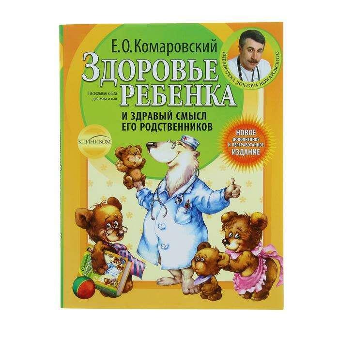 Здоровье ребёнка и здравый смысл его родственников. 2-е изд. Комаровский Е. О.