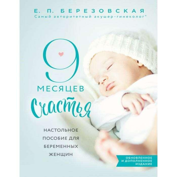 Настольное пособие для беременных женщин. 9 месяцев счастья. Березовская Е. П.