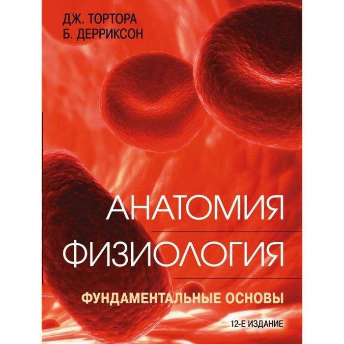 Анатомия. Физиология. Фундаментальные основы. Тортора Д., Дерриксон Б.
