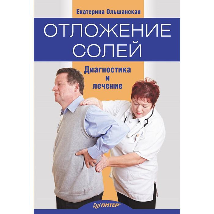 Отложение солей. Диагностика и лечение. 16+ Ольшанская Е.С.