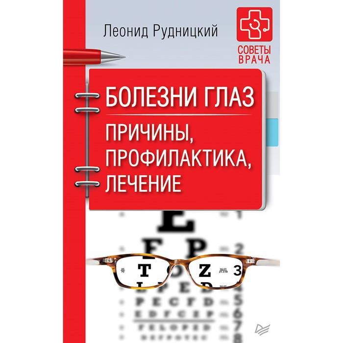 Советы врача. Болезни глаз. Причины, профилактика, лечение. Рудницкий Л В