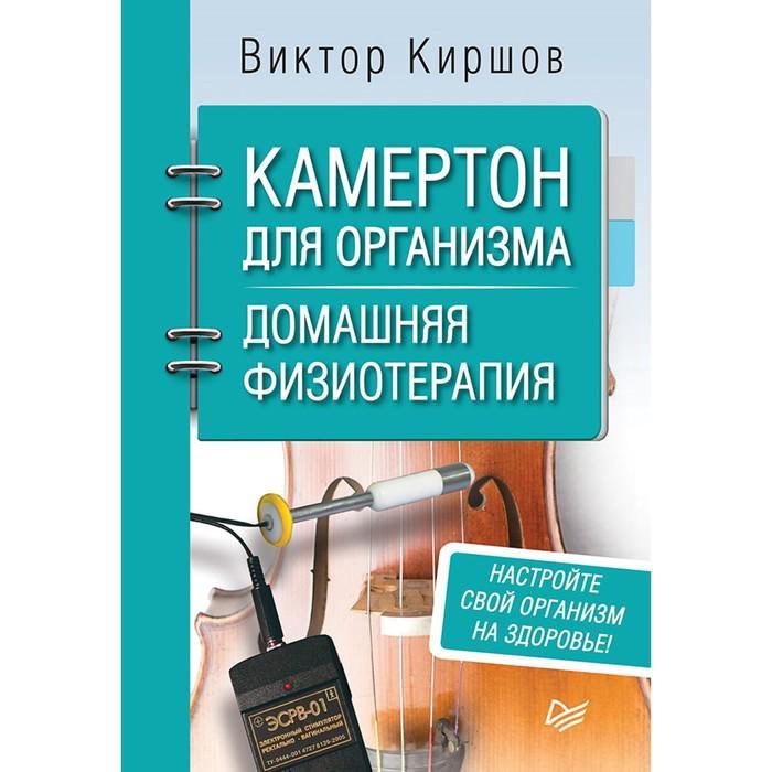 Советы врача. Камертон для организма. Домашняя физиотерапия. Киршов В. А.