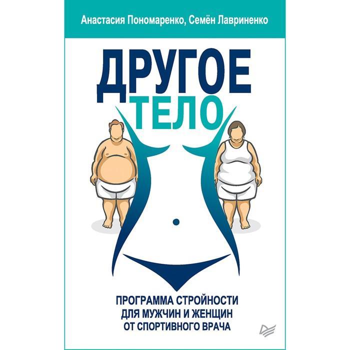 Другое тело. Программа стройности для мужчин и женщин от спортивного врача. Пономаренко А.