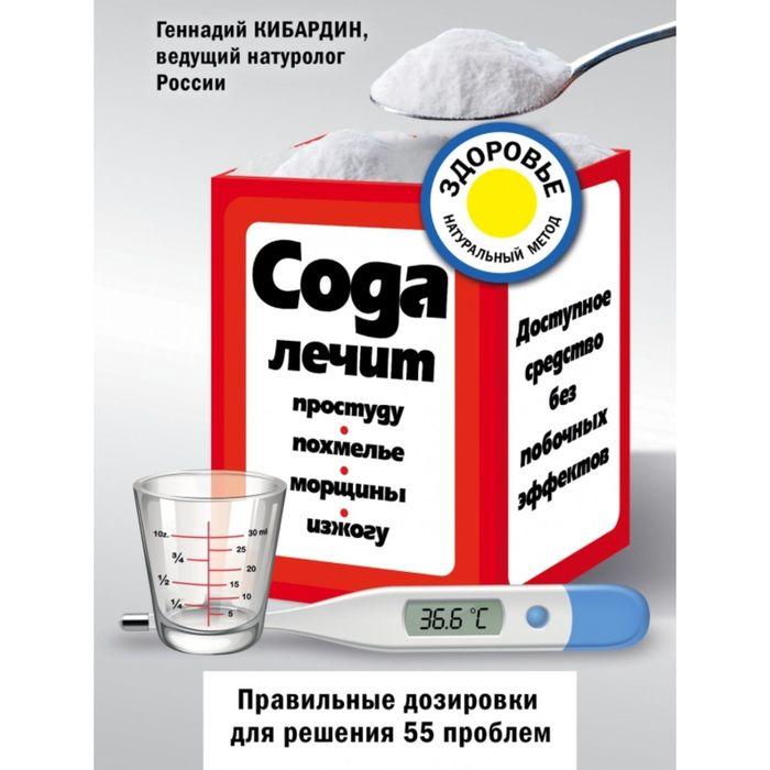 Сода лечит: простуду, похмелье, морщины, изжогу. Кибардин Г. М.