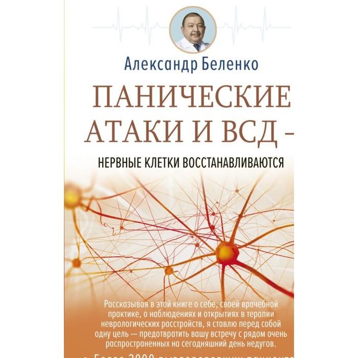 Панические атаки и ВСД — нервные клетки восстанавливаются. Беленко А. И.