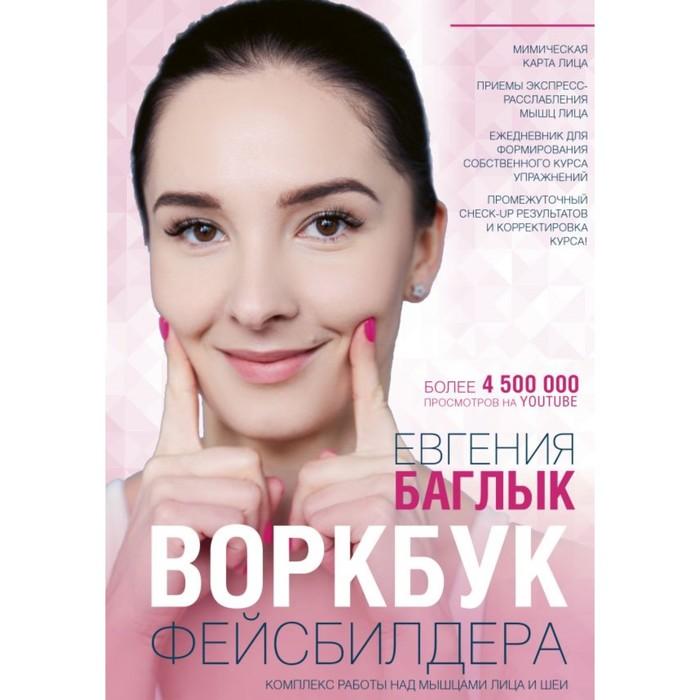 Воркбук фейсбилдера: комплекс работы над мышцами лица и шеи. Баглык Е. А.