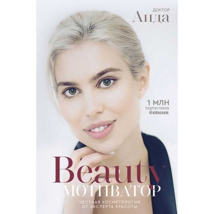 Beauty-мотиватор. Честная косметология от эксперта красоты. Доктор Аида