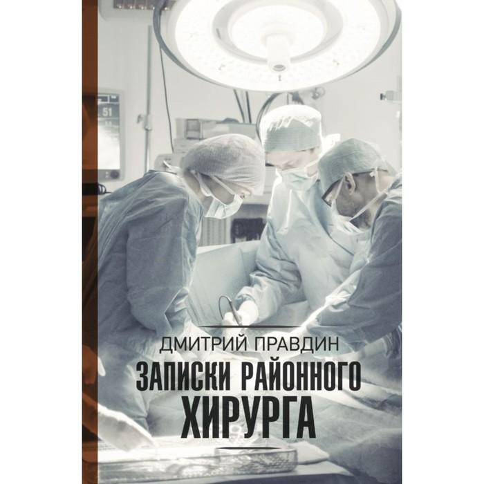 Записки районного хирурга. Правдин Д.