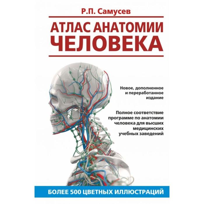 Атлас анатомии человека. Учебное пособие для студентов высших медицинских учебных заведений. Самусев Р. П.