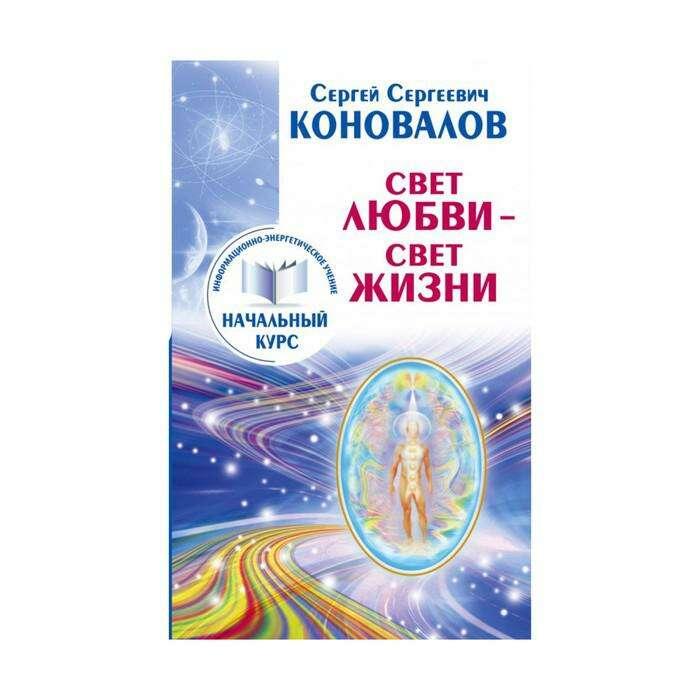 Свет любви — свет жизни. Информационно-энергетическое учение. Начальный курс. Коновалов С. С.