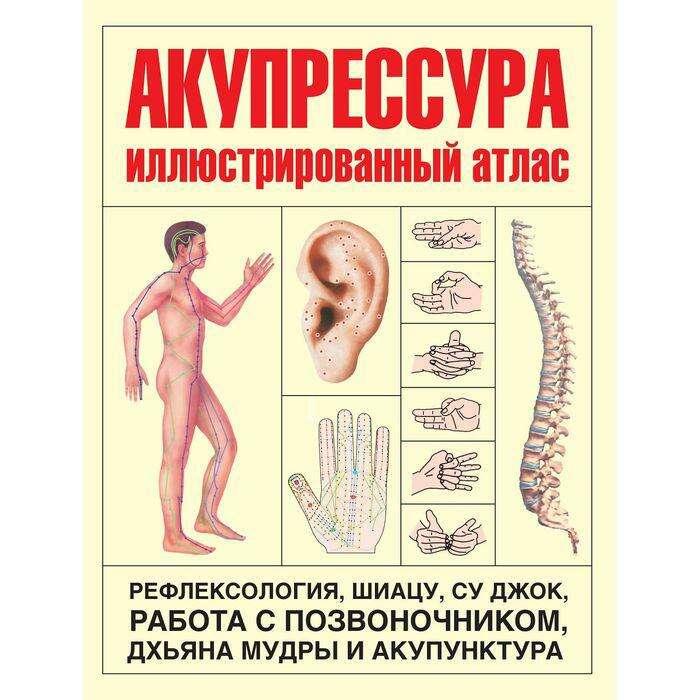 Акупрессура: иллюстрированный атлас