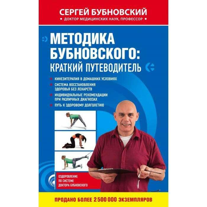 Методика Бубновского: краткий путеводитель. Бубновский С. М.