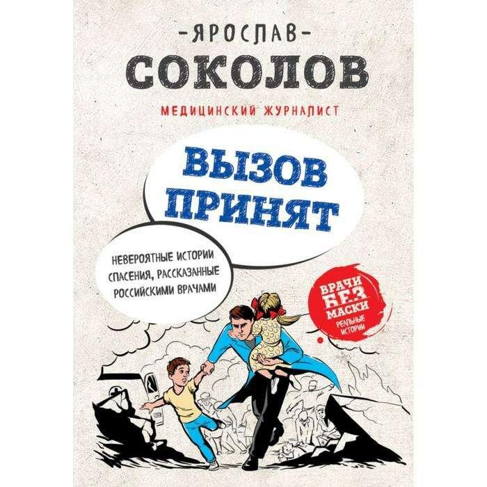 Вызов принят. Невероятные истории спасения, рассказанные российскими врачами. Соколов Я.