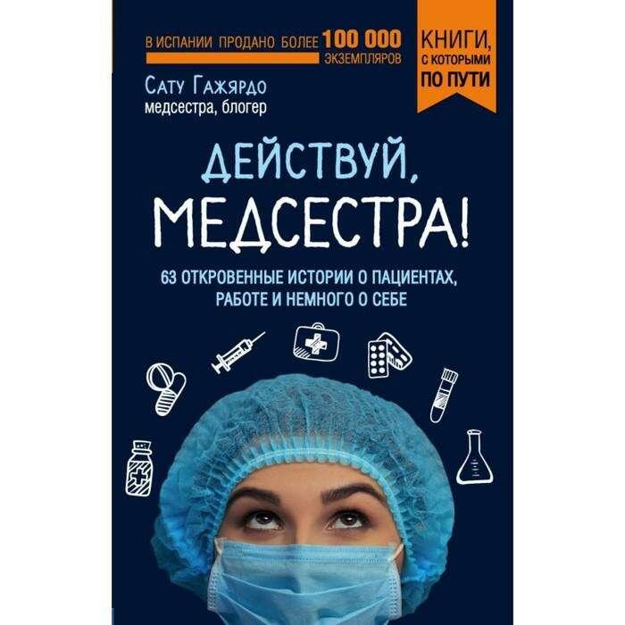 Действуй, медсестра! 63 откровенные истории о пациентах, работе и немного о себе (покет)