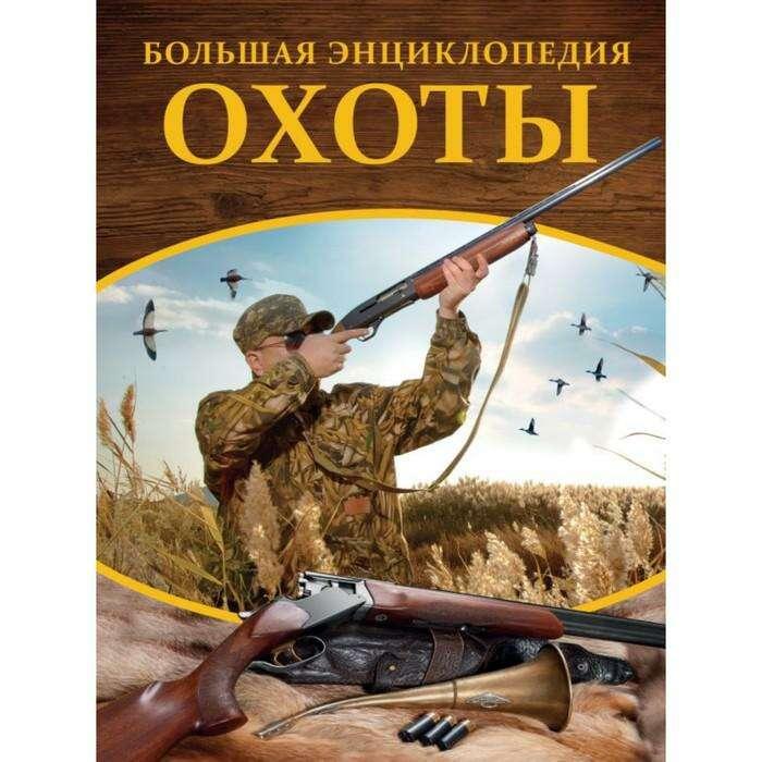 Большая энциклопедия охоты. Гусев И.В. охоты
