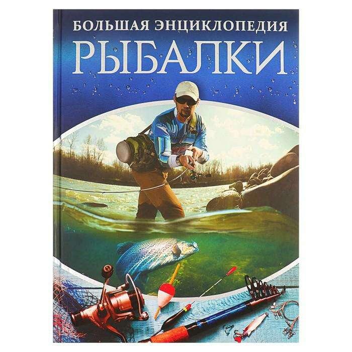 Большая энциклопедия рыбалки. Мельников И. В. рыбалки