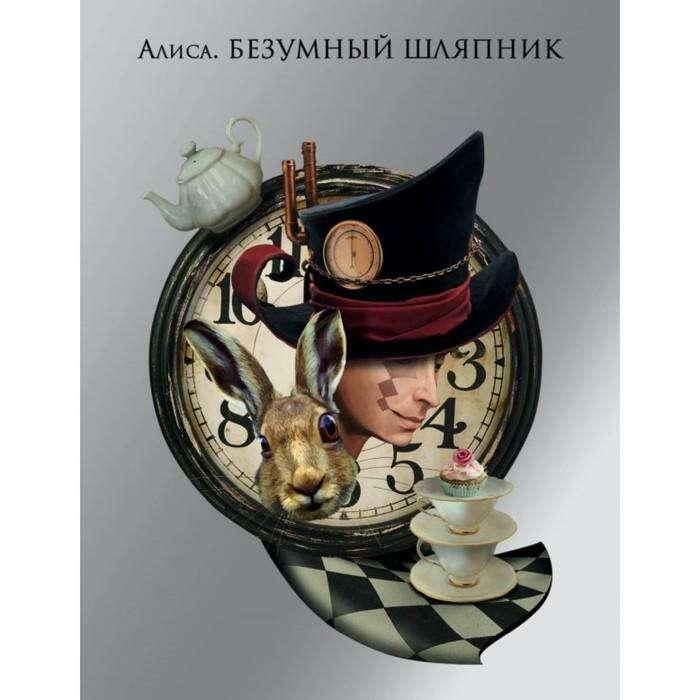 Алиса. Безумный шляпник