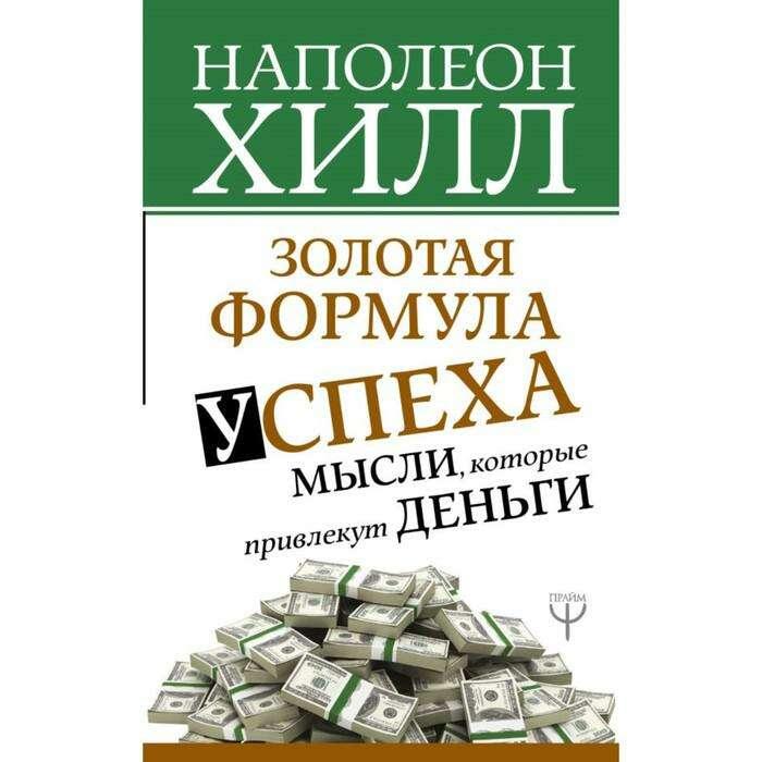 Золотая формула успеха: мысли, которые привлекут деньги. Хилл Н.