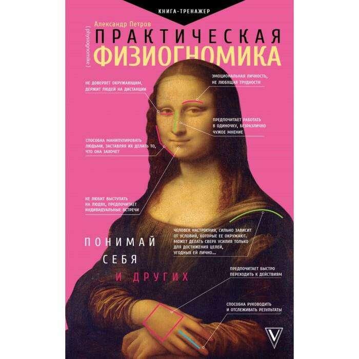Практическая физиогномика. Книга - тренажер. Петров А.В.