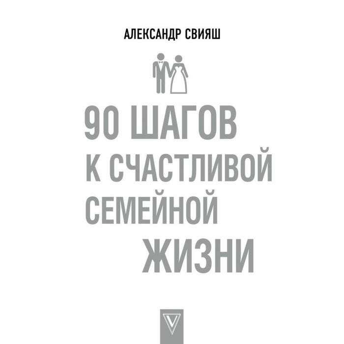 90 шагов к счастливой семейной жизни. Свияш А.Г.