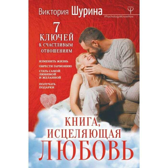 Книга, исцеляющая любовь. 7 ключей к счастливым отношениям. Шурина В.