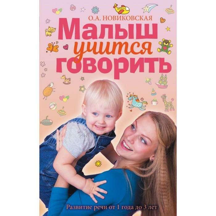 Малыш учится говорить. Развитие речи 1-3 лет. Новиковская О.А.