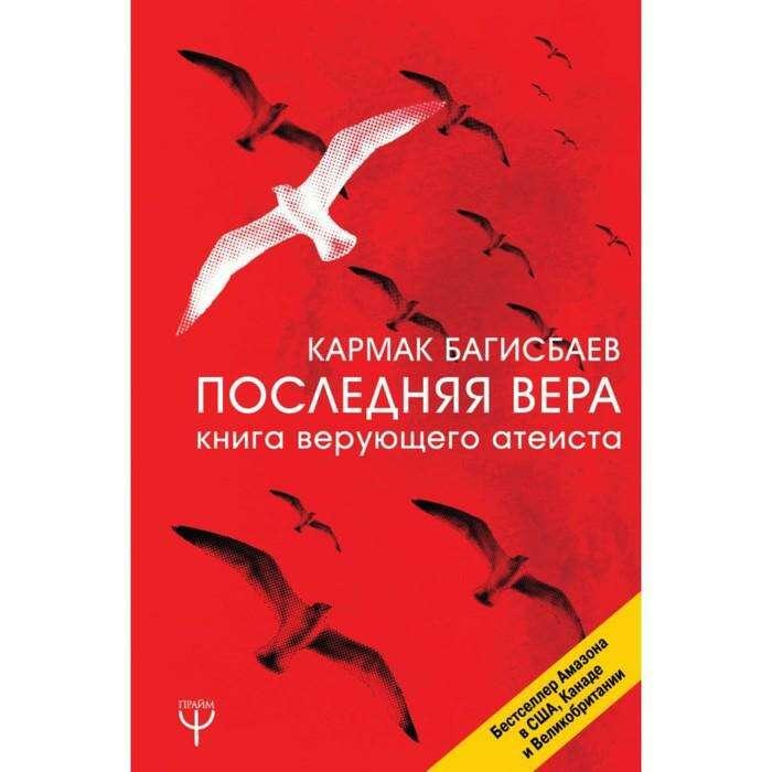 Последняя Вера. Книга верующего атеиста. Багисбаев Кармак